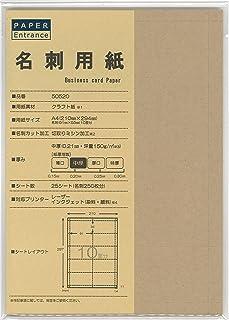 ペーパーエントランス 名刺用紙 クラフト紙 中厚 切取りミシン加工 25シート(名刺250枚分) 50520