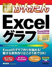 表紙: 今すぐ使えるかんたん Excelグラフ[Excel 2016/2013/2010対応版]   柳田 留美