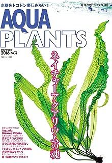 AQUA PLANTS (アクアプランツ) No.13  2016年 06 月号