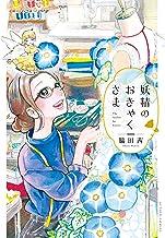 妖精のおきゃくさま (webアクションコミックス)
