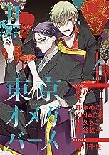 東京オメガバースII vol.4 [雑誌] (MARBLE COMICS)