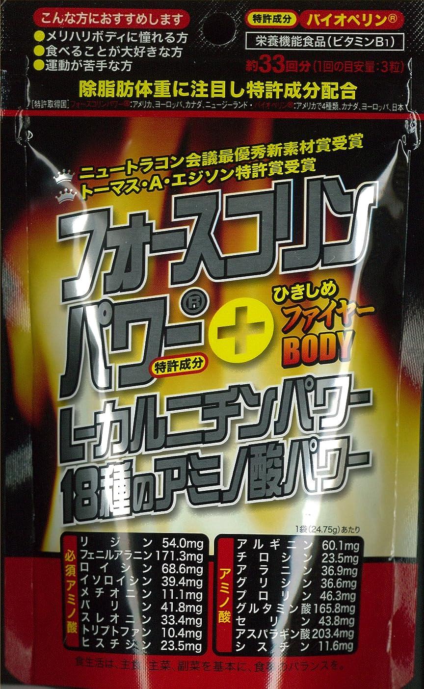 ミュージカル犯罪成功するアスティ フォスコリパワープラス 250mg*99T