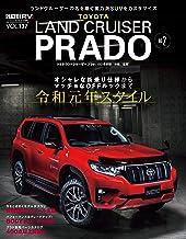 表紙: スタイルRV Vol.137 トヨタ・ランドクルーザー/プラド No.2 | 三栄