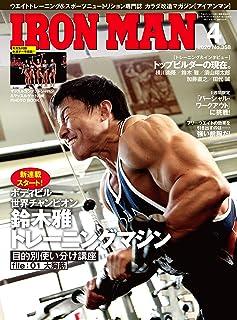 IRONMAN(アイアンマン) (2020年4月号「ボディビル世界チャンピオン鈴木雅新連載スタート」)...