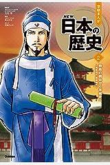 飛鳥の朝廷から平城京へ ~飛鳥時代・奈良時代~ (学研まんが NEW日本の歴史(2021改訂版)) Kindle版