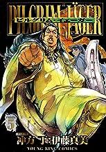 表紙: ピルグリム・イェーガー(5) (ヤングキングコミックス) | 伊藤真美
