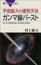 表紙: 宇宙最大の爆発天体ガンマ線バースト どこから来るのか、なぜ起こるのか (ブルーバックス) | 村上敏夫
