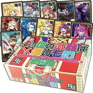 この世の武器は僕のもの ガクゲームズ(GAKUGAMES) カードゲーム (2-7人用 10分) ボードゲーム