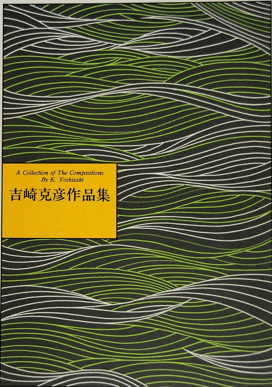 因子マラドロイト壮大な吉崎克彦 箏曲 楽譜 黒薔薇 (送料など込)