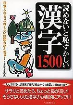 表紙: 読めないと恥ずかしい漢字1500 (河出ペイパーバックス) | 日本語倶楽部