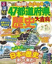 表紙: るるぶ 地図でよくわかる 47都道府県の歴史大百科 (こども絵本)   JTBパブリッシング
