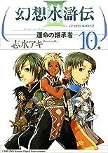 表紙: 幻想水滸伝III~運命の継承者~10 (MFコミックス) | 志水 アキ