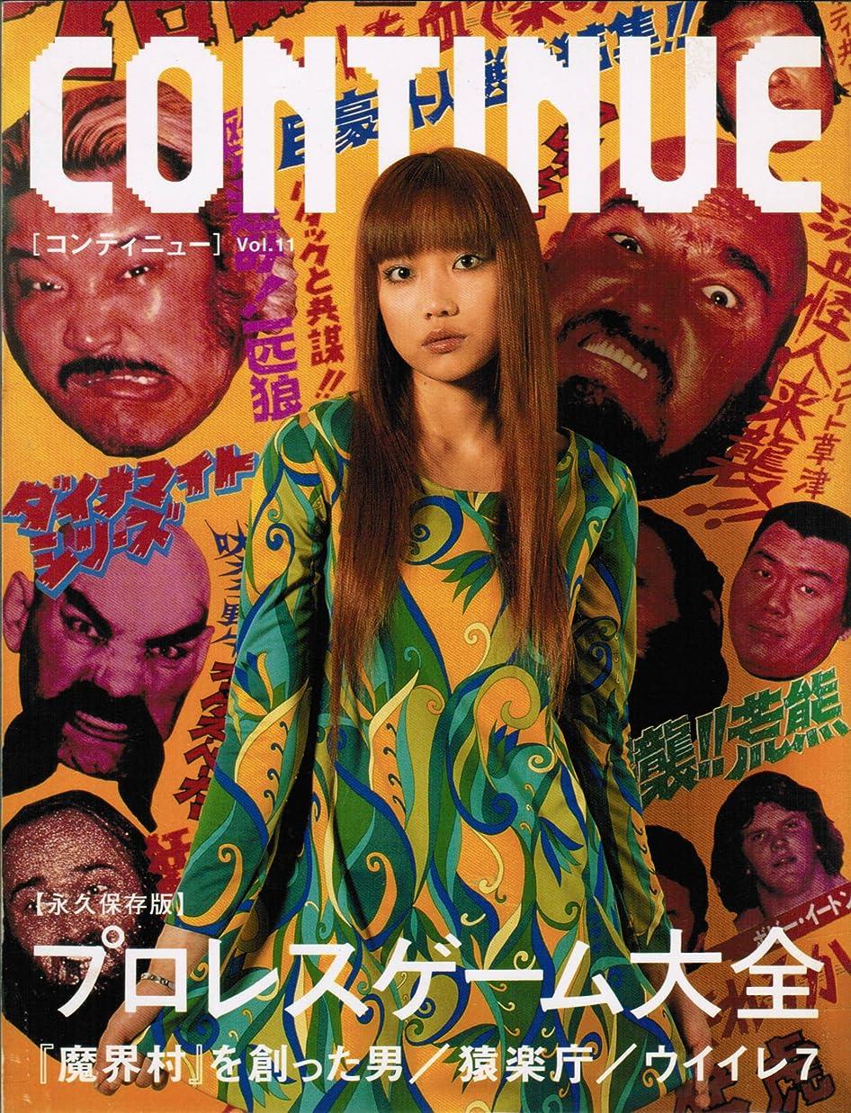 アーティスト多用途マニアックコンティニュー (Vol.11)
