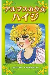アルプスの少女ハイジ Kindle版