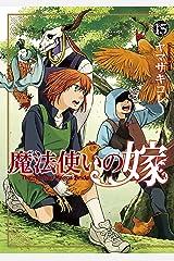 魔法使いの嫁 15巻 (ブレイドコミックス) Kindle版