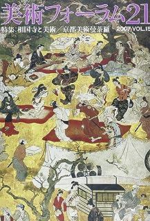 美術フォーラム21 第15号 特集:京都美術曼荼羅