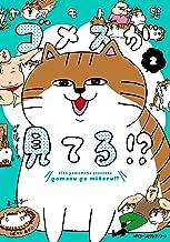 表紙: ゴメスが見てる!?(2) (MFC ジーンピクシブシリーズ) | ヤマモト喜怒