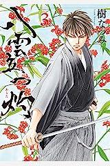 八雲立つ 灼 3 (花とゆめコミックススペシャル) Kindle版
