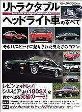 表紙: ニューモデル速報 歴代シリーズ リトラクタブルヘッドライト車のすべて | 三栄書房