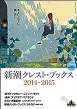 表紙: 新潮クレスト・ブックス ブックレット2014-2015 | 新潮社