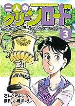 二人のグリーンロード 3巻(石井さだよしゴルフ漫画シリーズ )