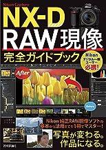 表紙: Nikon Capture NX-D RAW現像 完全ガイドブック | 上田晃司