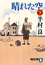 表紙: 晴れた空(下) (祥伝社文庫)   半村良