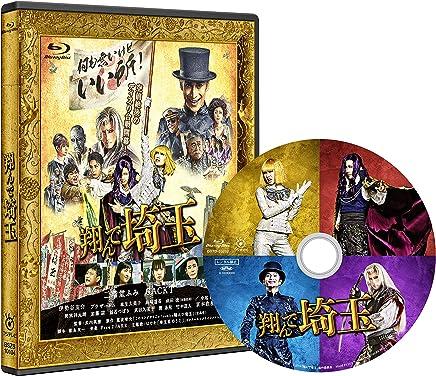 翔んで埼玉 通常版 [Blu-ray]