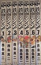 鉄牌のジャン! コミック 全7巻