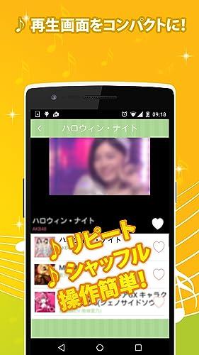 『無料音楽聴き放題!!!-9Music TV!』の5枚目の画像