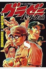 グラゼニ~パ・リーグ編~(8) (モーニングコミックス) Kindle版