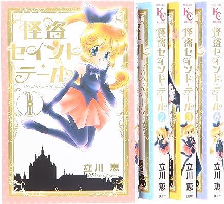 怪盗セイント・テール新装版 コミック 全4巻 完結セット (KCデラックス)