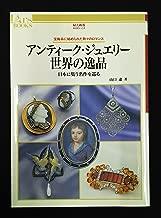 アンティーク・ジュエリー世界の逸品―日本に集う名作を巡る 宝飾品に秘められた数々のロマンス (あるすぶっくす)