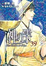 表紙: 神の雫(39) (モーニングコミックス) | オキモト・シュウ