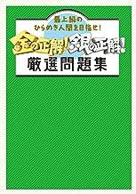 表紙: 金の正解!銀の正解! 厳選問題集 (扶桑社BOOKS) | 金の正解!銀の正解!