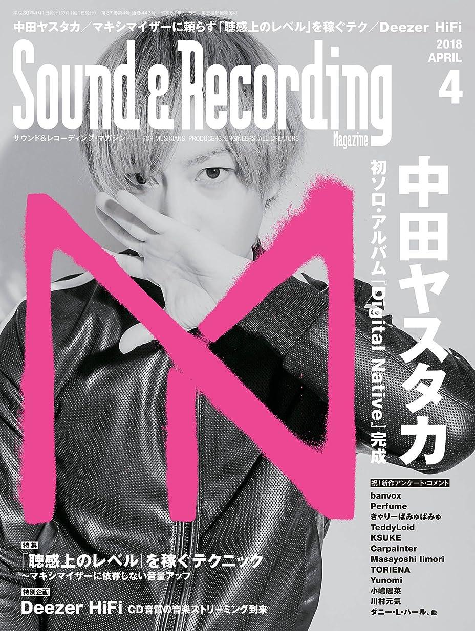 ランチョン鎖論文サウンド&レコーディング?マガジン 2018年4月号