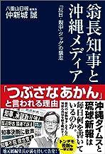 表紙: 翁長知事と沖縄メディア 「反日・親中」タッグの暴走   仲新城誠