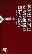 表紙: 天皇は本当にただの象徴に堕ちたのか 変わらぬ皇統の重み (PHP新書) | 竹田 恒泰