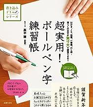 表紙: 超実用! ボールペン字練習帳 | 高木 雛