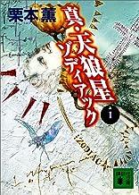 表紙: 真・天狼星 ゾディアック1 (講談社文庫) | 栗本薫