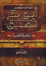 Seerat Ameer Ul Momineen Abu Bakar As Siddiq (Arabic Only)