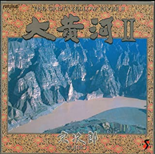 The Great Yellow River II (1986 Japan Import)
