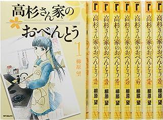 高杉さん家のおべんとう コミック 1-8巻セット (MFコミックス フラッパーシリーズ)