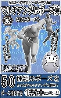 漫画・イラスト・デッサン用マルチアングルポーズ集〔日常生活編〕03(走るポーズ)