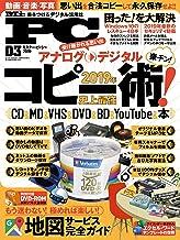 表紙: Mr.PC (ミスターピーシー) 2019年 3月号 [雑誌] | Mr.PC編集部