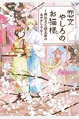 恋文やしろのお猫様 ~神社カフェ桜見席のあやかしさん~ (アルファポリス文庫) Kindle版