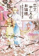 恋文やしろのお猫様 ~神社カフェ桜見席のあやかしさん~ (アルファポリス文庫)