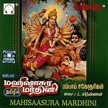 Mahisaasura Mardhini In Tamil (Language: Tamil; Genre: Amman-Durga)