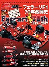 表紙: F1速報別冊 フェラーリF1 70年激闘史 モータースポーツムック | 三栄書房