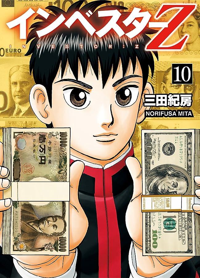 外向きハプニング振る舞うINVESTOR-Z (10) (English Edition)